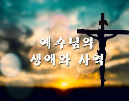 7월 21일 예수님의 생애와 사역 - 예수님의 세례