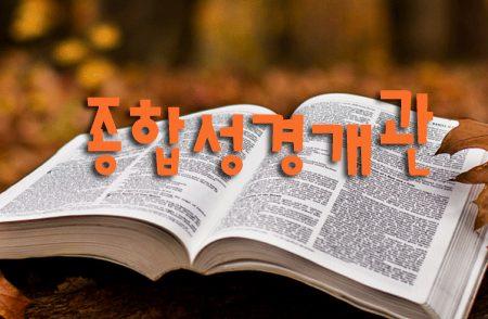 """03/08/2019 """"성경의 난제-하나님의 아들들의 정체"""""""
