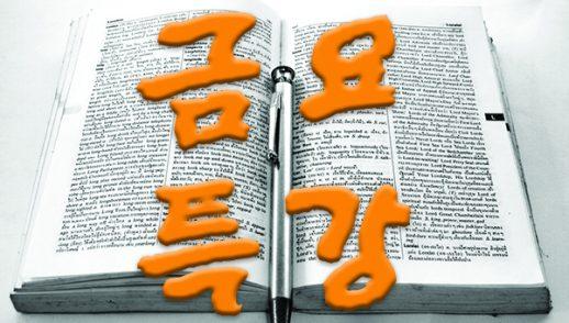 """05/17/2019 제10강 """"신천지의 이단성"""""""