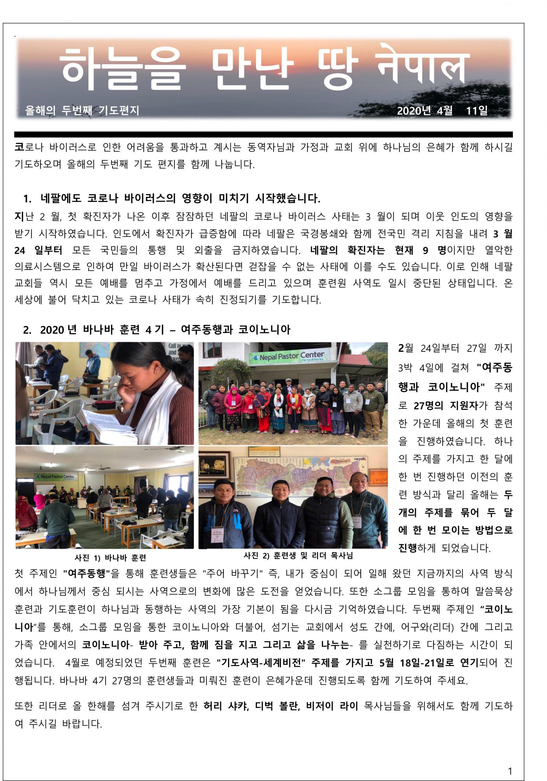 네팔 - 유승재 선교사 4월 선교편지