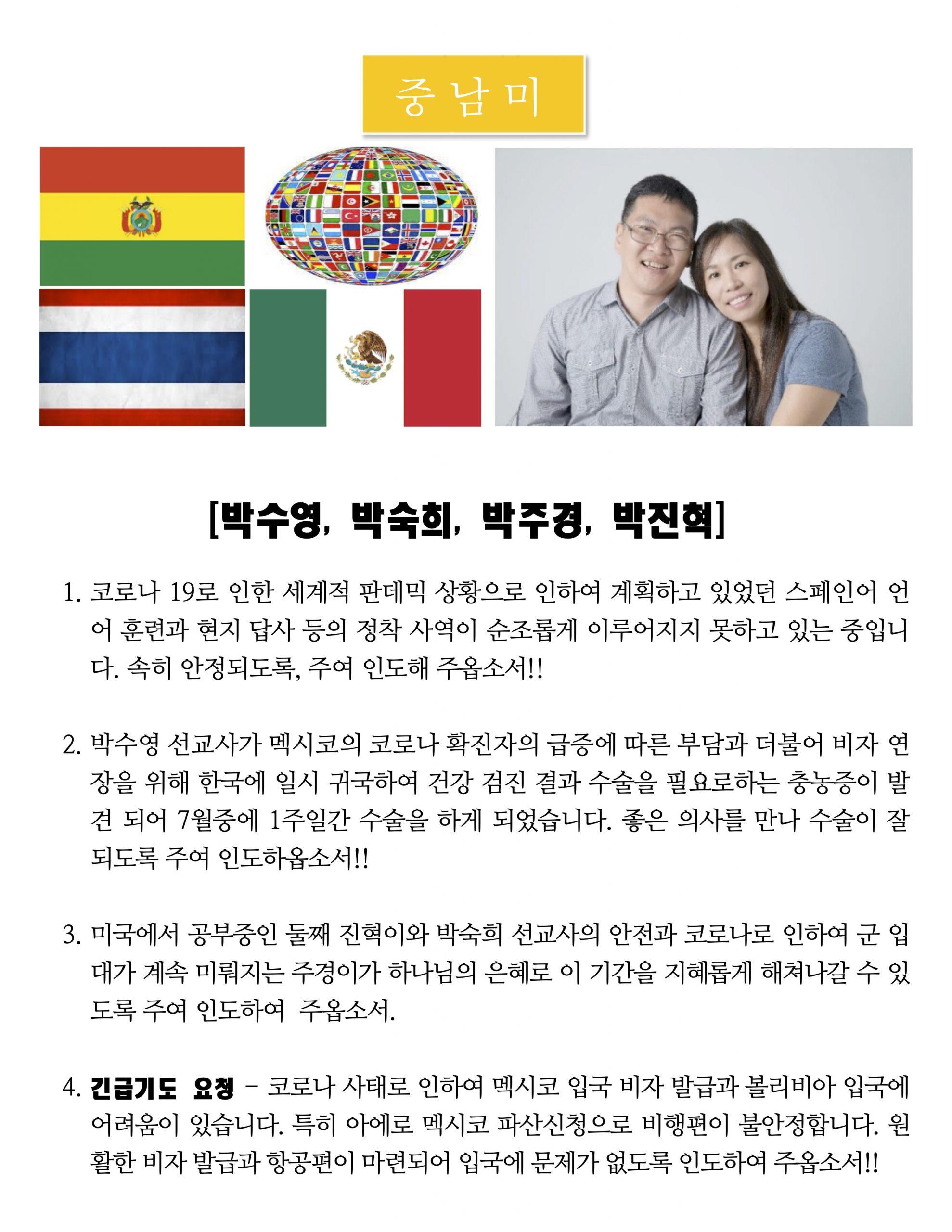 멕시코 - 박수영 선교사 7월 선교편지