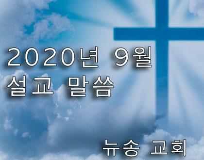 9월 13일 2020년 설교 말씀: 함께하는 믿음의 삶 - 김광빈 목사